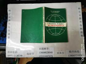 原版图书  语言教科书   大32开本  见图