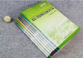 2019年全国注册监理工程师考试教材