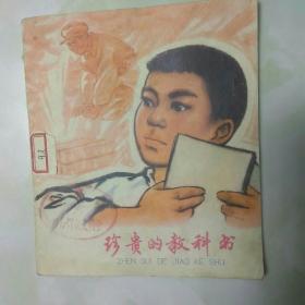40开彩色连环画《珍贵的教科书》