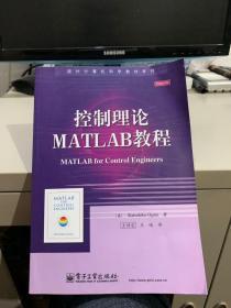 国外计算机科学教材系列:控制理论MATLAB教程(中文版)