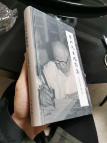 启功先生题签集 毛边钤印本 仅印2100册