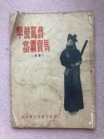 【解放初期传统戏曲剧本】京剧:击鼓骂曹 当锏卖马(王少楼)