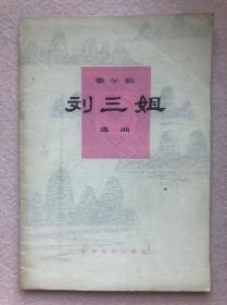 歌舞剧:刘三姐(选曲)