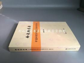 命运的求索:中国命理学简史及推演方法(《中国命理学史论》作者又一著作,正版现货,作者签名钤印本)