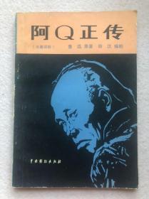 五幕话剧:阿Q正传