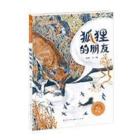 正版现货 狐狸的朋友 杨博 天天出版社有限责任公司 9787501615032 书籍 畅销书