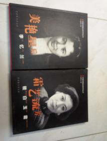 中国评剧院名家系列丛书  霜艺流芳-筱白玉霜和美艳影后-李忆兰(两本齐售)