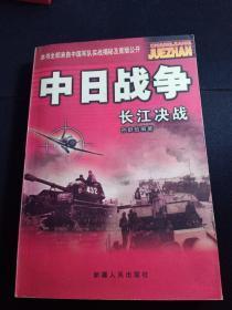 中日战争。长江决战。
