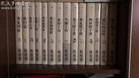中国围棋古谱大系 精装14本合售 黄龙周虎、血泪篇、当湖十局等