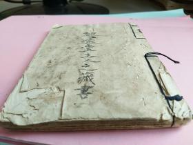 手抄符咒一册