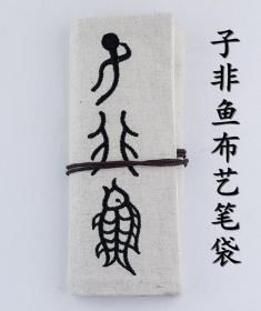 [文创]子非鱼布艺笔袋(篆书民国风笔帘笔卷)