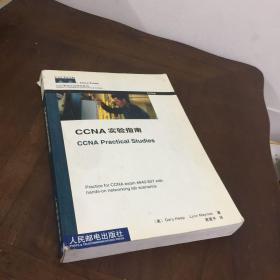 CCNA实验指南