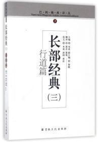 长部经典(三):行道篇(巴利佛典译丛  3)