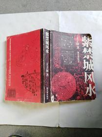 《紫禁城风水》一册~包邮
