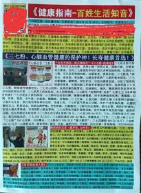 《健康指南——百姓生活知音》(生活特刊,致富信息报)