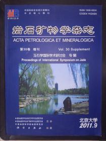 巖石礦物學雜志(第30卷 增刊):玉石學國際學術研討會專輯(2011年8月)