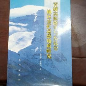 青藏高原降升与东昆仑地区金矿遥感地质研究