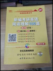 EI2044609 新编考研英语阅读理解150篇  基础训练