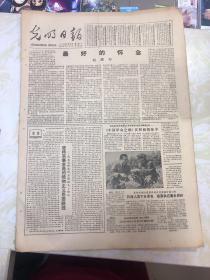 光明日报1983年12月26日(4开四版)最好的怀念 中国革命之歌正在积极排练中
