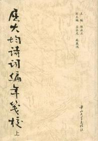 屈大均诗词编年笺校(精装   全二册)