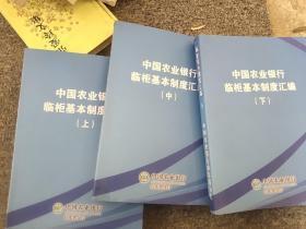 中国农业银行临柜基本制度汇编(上中下)