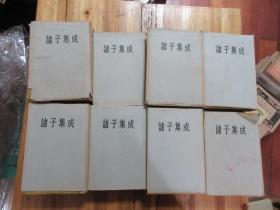 诸子集成(1一8册全)32k精装本,1959年版