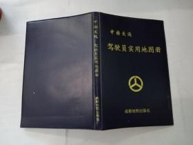 中国交通驾驶员实用地图册