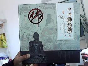 中国佛像墙——珍藏纪念版邮票(一套10版共132小张)