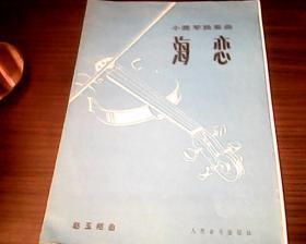 小提琴独奏曲 海恋