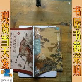 典藏  读天下     2018    1