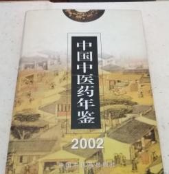 2002年中国中医药年鉴