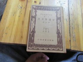 中国散文史(商务印书馆,精装本)