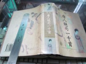 精选唐人绝句一千首   书衣稍旧,内页完好,自然旧,实物拍图自鉴。