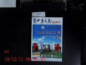 高中生之友 高考天地版 江西省2019年普通高校 高职 专科 招生计划增刊 下