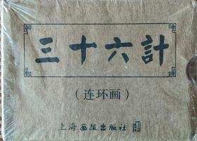 《三十六计》(连环画)全套八册