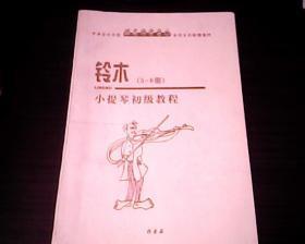 铃木(5-8册)小提琴初级教程