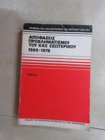 外文书; ANOOA  EI  NPOBAHMTI  MOI  TOY  KKE  EEOTEPIKOY   1969---1976   共469页    详见图片