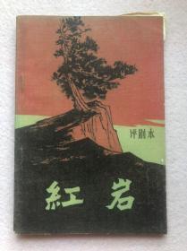 南开丛书(八)评剧本:红岩