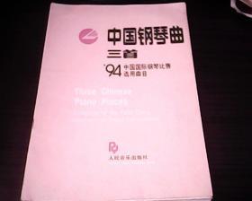 中国钢琴曲三首 94中国国际钢琴比赛选用曲目