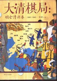 大清棋局:明亡清兴卷 1583-1643