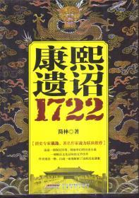 康熙遗诏1722