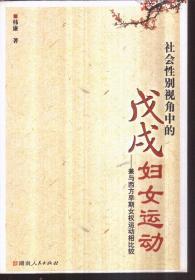 社会性别视角中的戊戌妇女运动:兼于西方早期女权运动相比较.