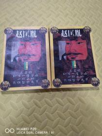 赌棍皇帝:赵匡胤(宋太祖)【上下全二册】
