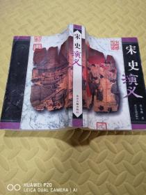 宋史演义  北京古籍出版社
