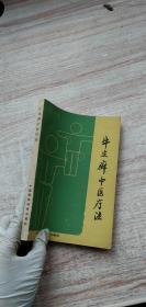朱皮癣中医疗法 独本