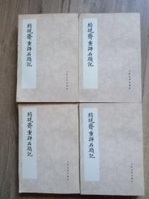 双色套印:脂砚斋重评石头记(全四册)1975年上海一版一印