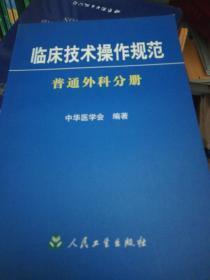 临床诊疗指南·内分泌及代谢性疾病分册