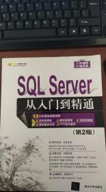 SQL Server 从入门到精通(第2版)
