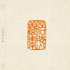 朱文印  篆刻  闲章  印文:浩然养素