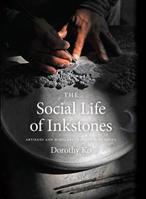 The Social Life of Inkstones: Artisans and Scholars in Early Qing China (A Study of the Weatherhead Easet Asian Institute of Columbia University) 石砚里的社会百态:清前期的匠人和学者